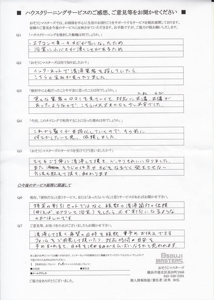 2020/05/11 エアコン・浴室クリーニング 川崎市中原区