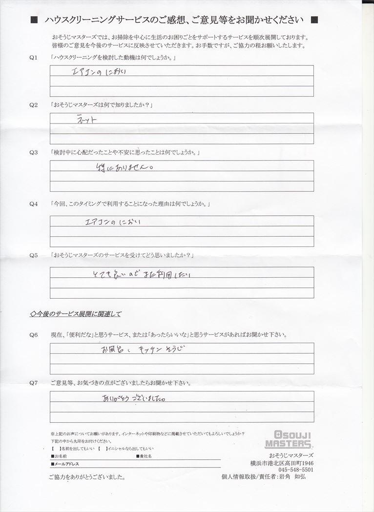 2020/05/13 エアコンクリーニング 東京都狛江市
