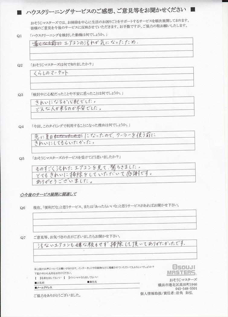 2020/05/15 エアコンクリーニング 川崎市幸区