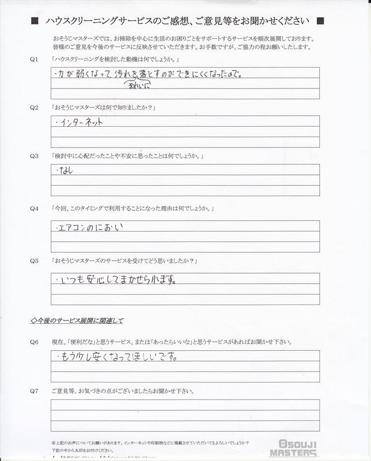 2020/05/15 エアコン・浴室クリーニング 東京都大田区