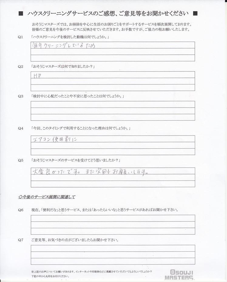 2020/05/15 エアコン・浴室クリーニング 川崎市麻生区