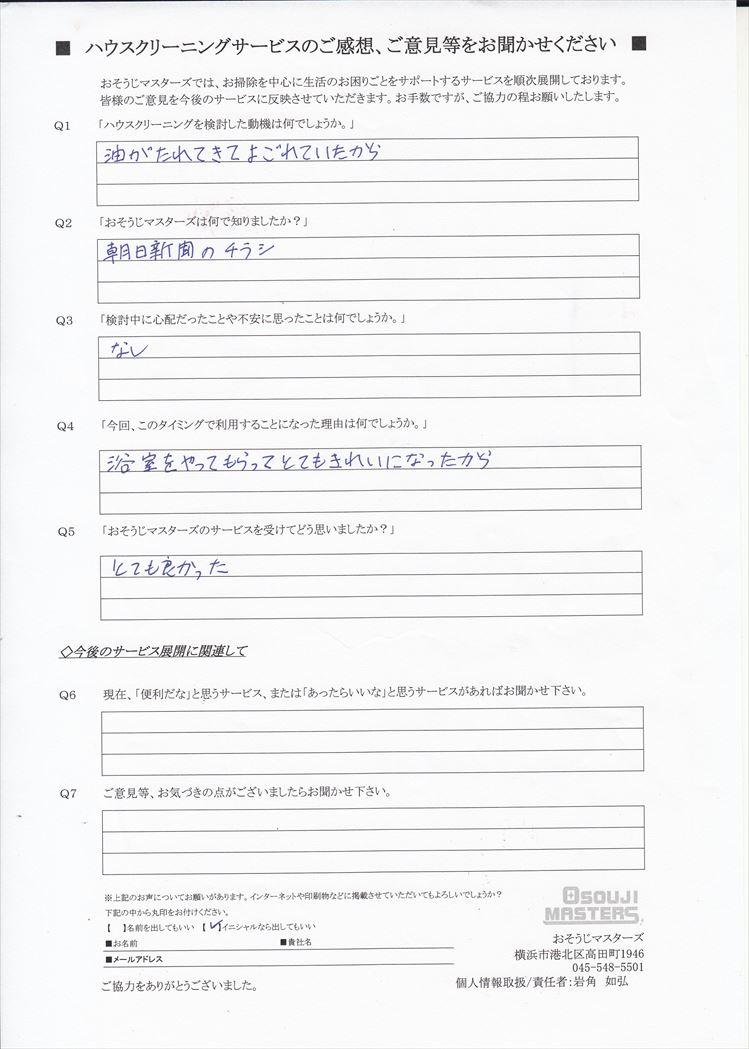 2020/05/16 レンジフードクリーニング 鎌倉市