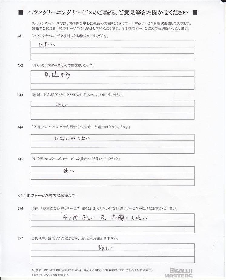 2020/05/25 エアコンクリーニング 川崎市中原区