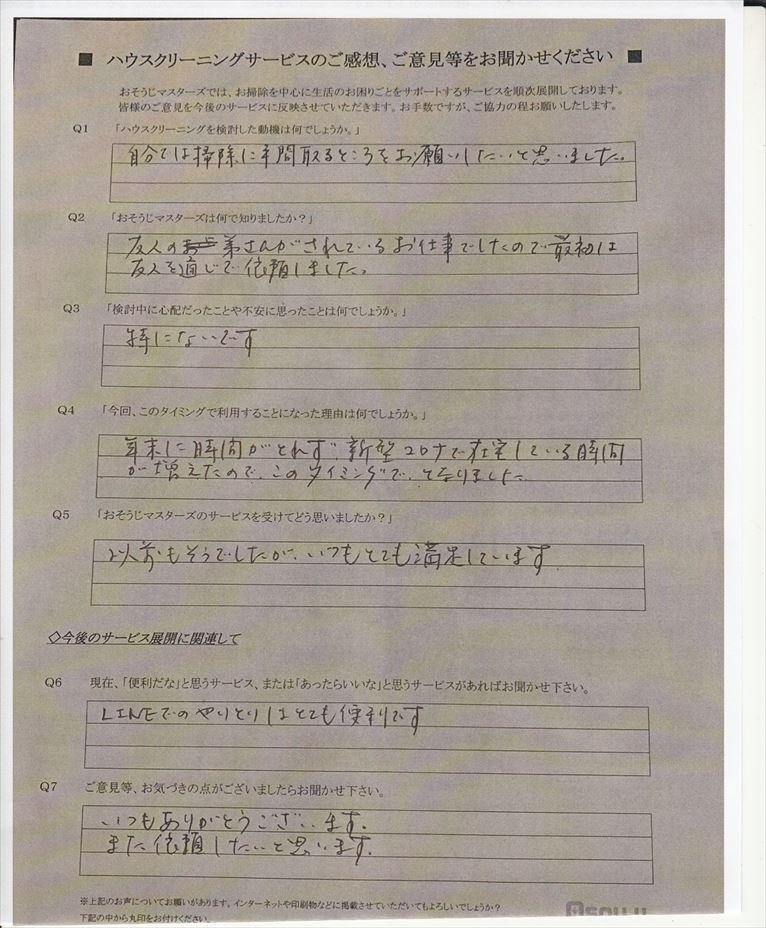 2020/05/26 浴室・レンジフードクリーニング 川崎市高津区