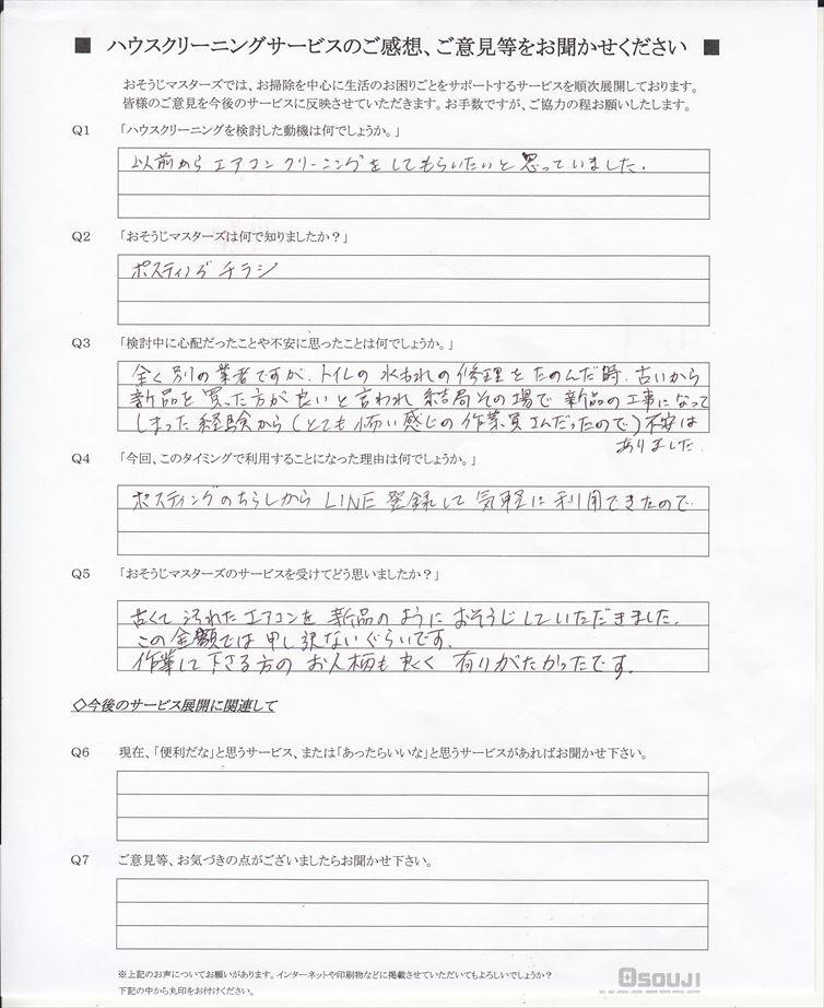 2020/05/26 エアコンクリーニング 川崎市高津区