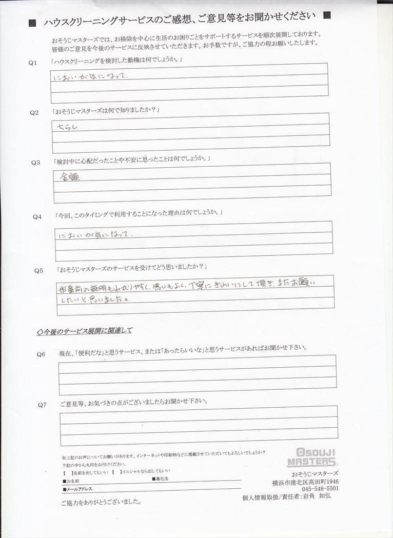 2020/05/27 エアコンクリーニング 横浜市港北区
