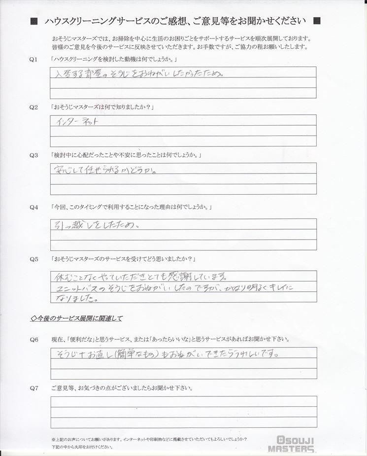 2020/05/27 浴室&トイレセットクリーニング 横浜市磯子区