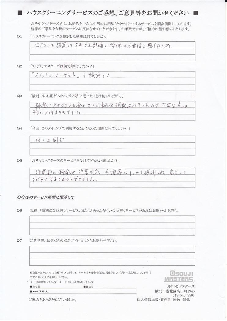 2020/05/29 エアコンクリーニング 横浜市中区