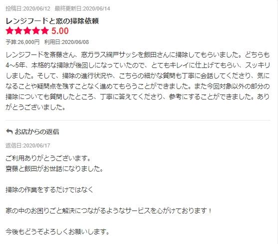 【利用者の声】レンジフードを斎藤さん、窓ガラス網戸サッシを飯田さんに掃除してもらいました