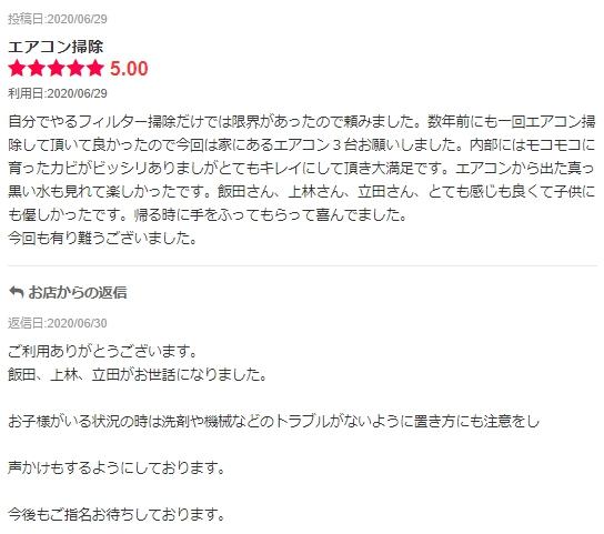 【利用者の声】飯田さん、上林さん、立田さん、とても感じも良くて子供にも優しかったです。