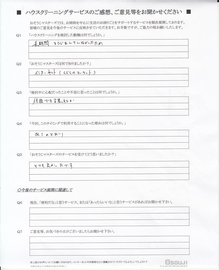 2020/05/30 エアコンクリーニング 横浜市都筑区