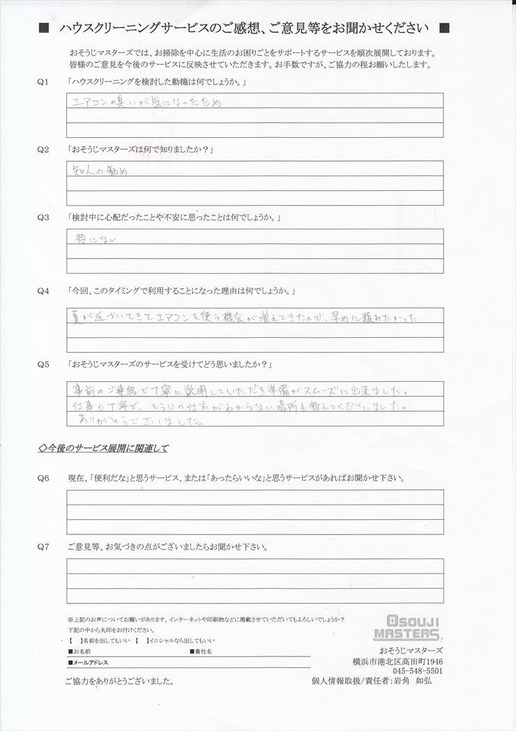 2020/06/06 浴室&トイレセットクリーニング 東京都世田谷区