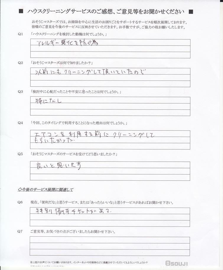 2020/06/08 エアコンクリーニング 横浜市青葉区