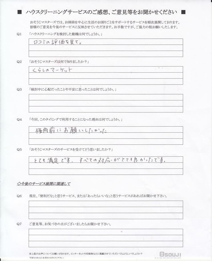 2020/06/10 エアコン・レンジフードクリーニング 東京都世田谷区