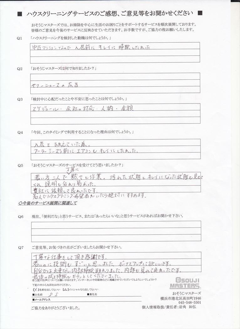 2020/06/01 レンジフード・換気扇・エアコンクリーニング 横浜市鶴見区