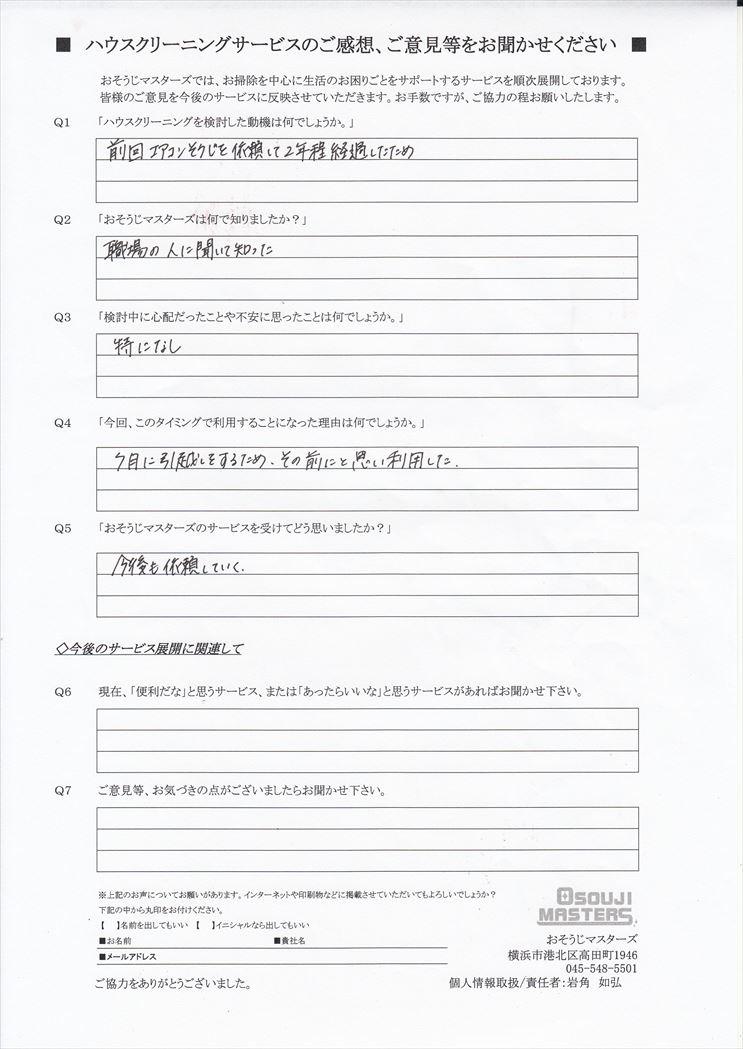 2020/06/15 エアコンクリーニング 横浜市港北区