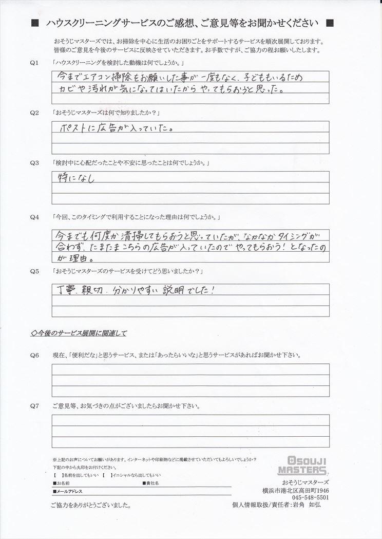 2020/06/17 エアコンクリーニング 川崎市高津区