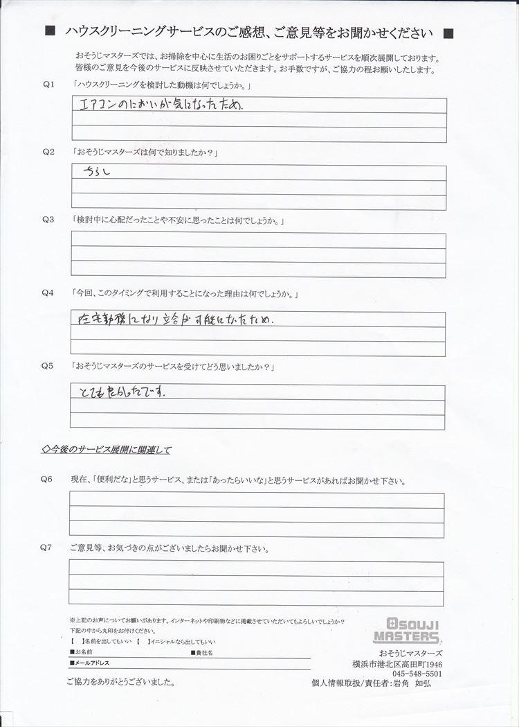 2020/06/19 エアコンクリーニング 川崎市中原区