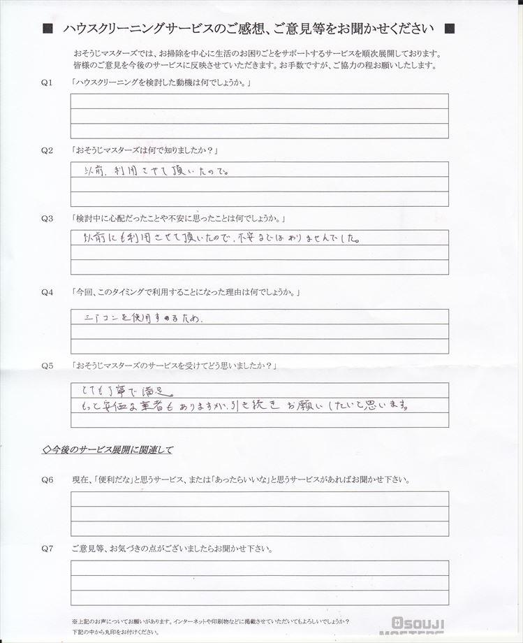 2020/06/01 エアコンクリーニング 横浜市神奈川区