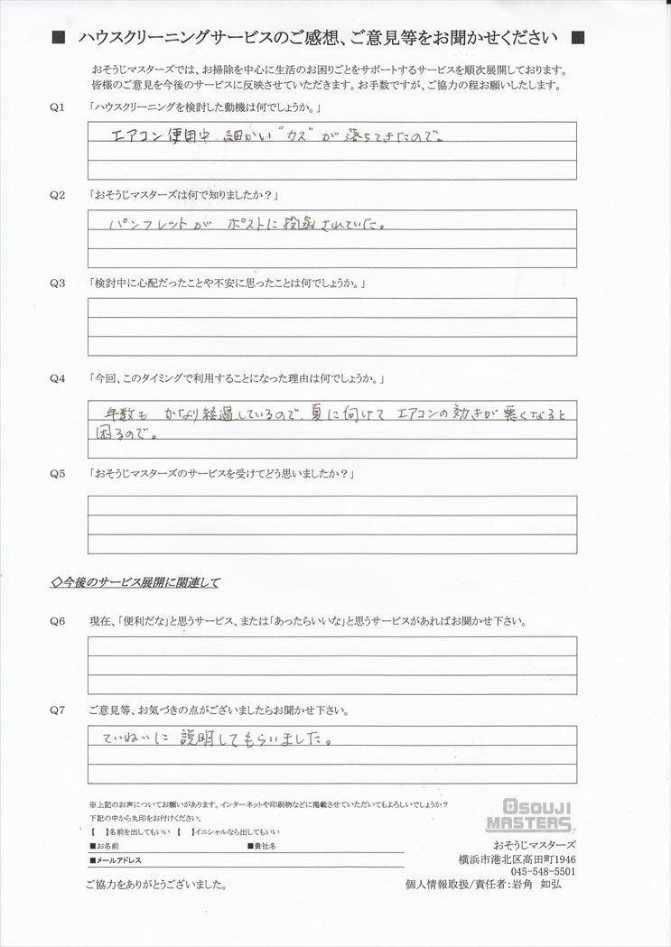 2020/06/26 エアコンクリーニング 川崎市高津区