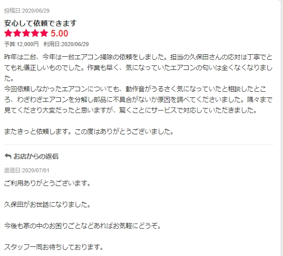 【利用者の声】担当の久保田さんの応対は丁寧でとても礼儀正しいものでした。