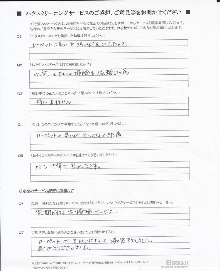 2020/07/07 カーペットクリーニング 横浜市神奈川区