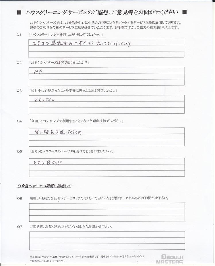 2020/07/11 エアコンクリーニング 横浜市保土ヶ谷区