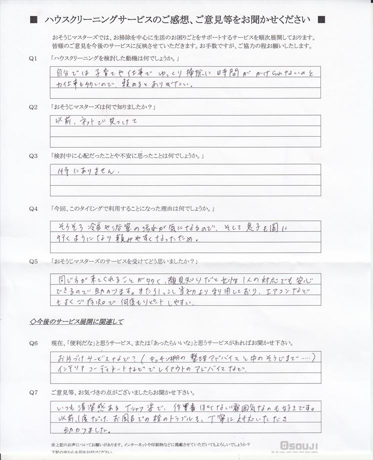 2020/07/13 水まわり3点セット・エアコンクリーニング 東京都板橋区