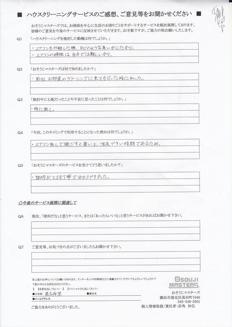 2020/07/01 エアコンクリーニング 横浜市港北区