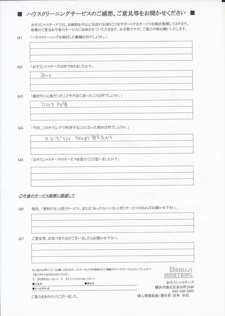 2020/07/20 エアコンクリーニング 川崎市高津区