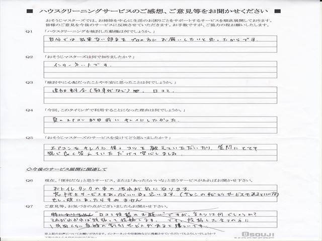 2020/07/02 エアコン・レンジフードクリーニング 川崎市高津区