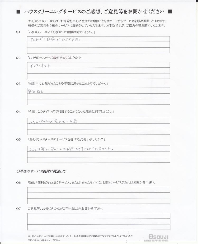 2020/07/21 カーペットクリーニング 横浜市港南区