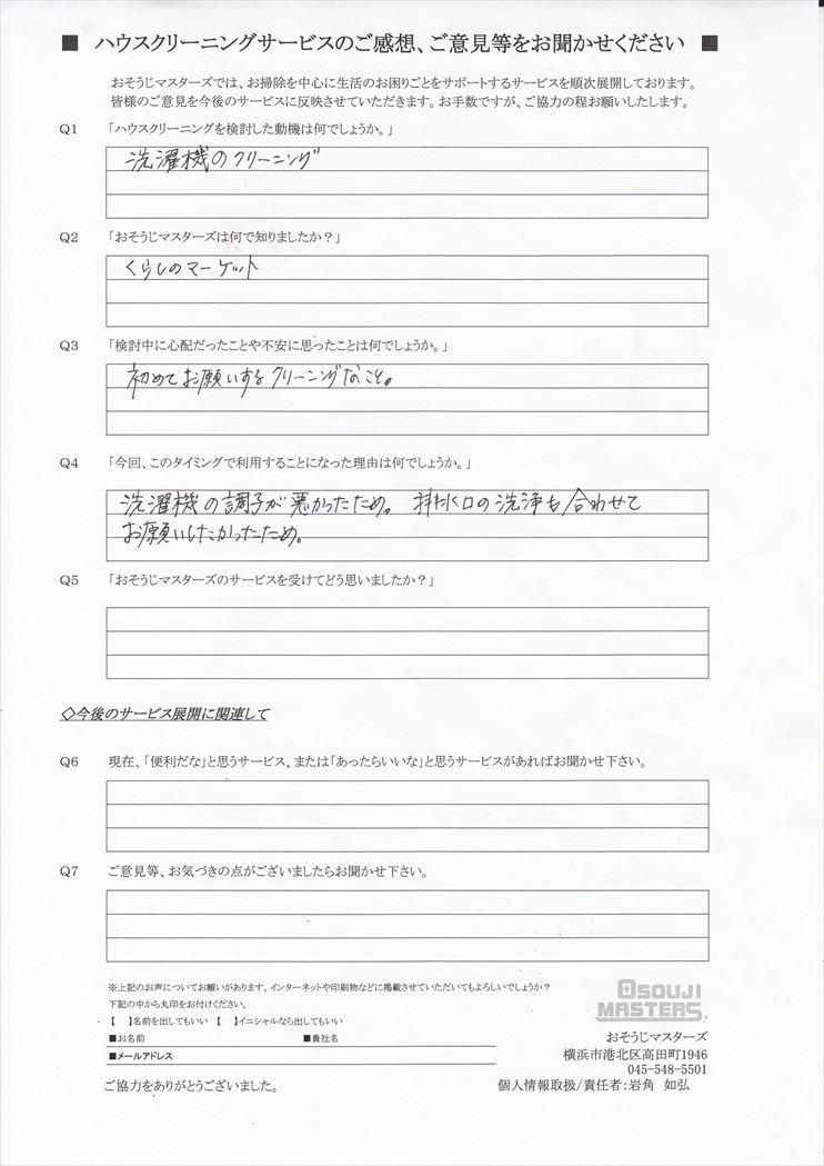 2020/07/23 洗濯機クリーニング 横浜市戸塚区