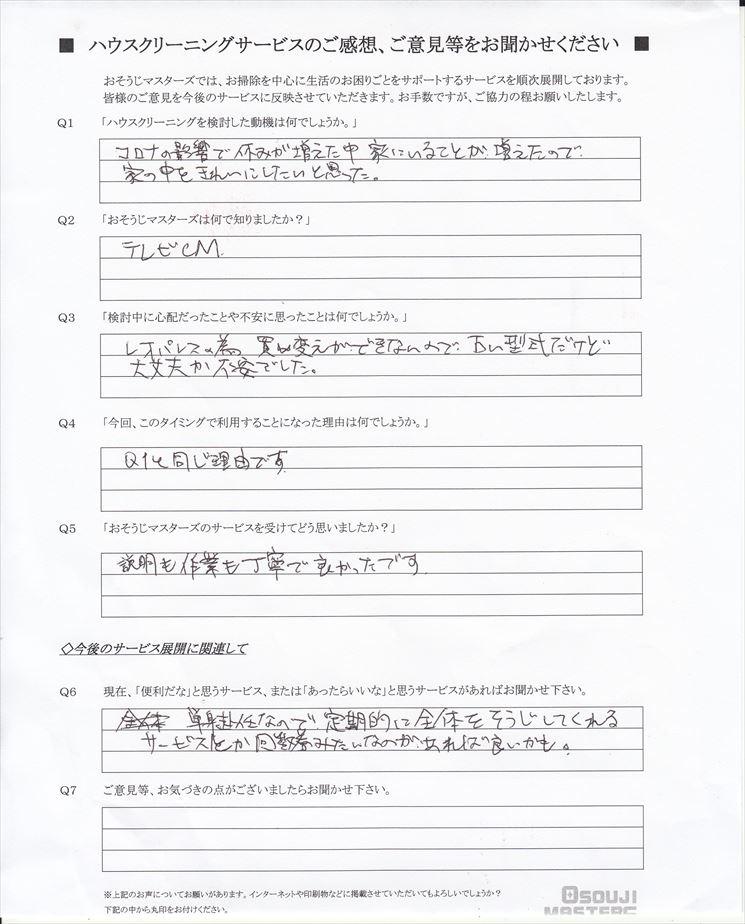 2020/07/24 洗濯機クリーニング 東京都大田区