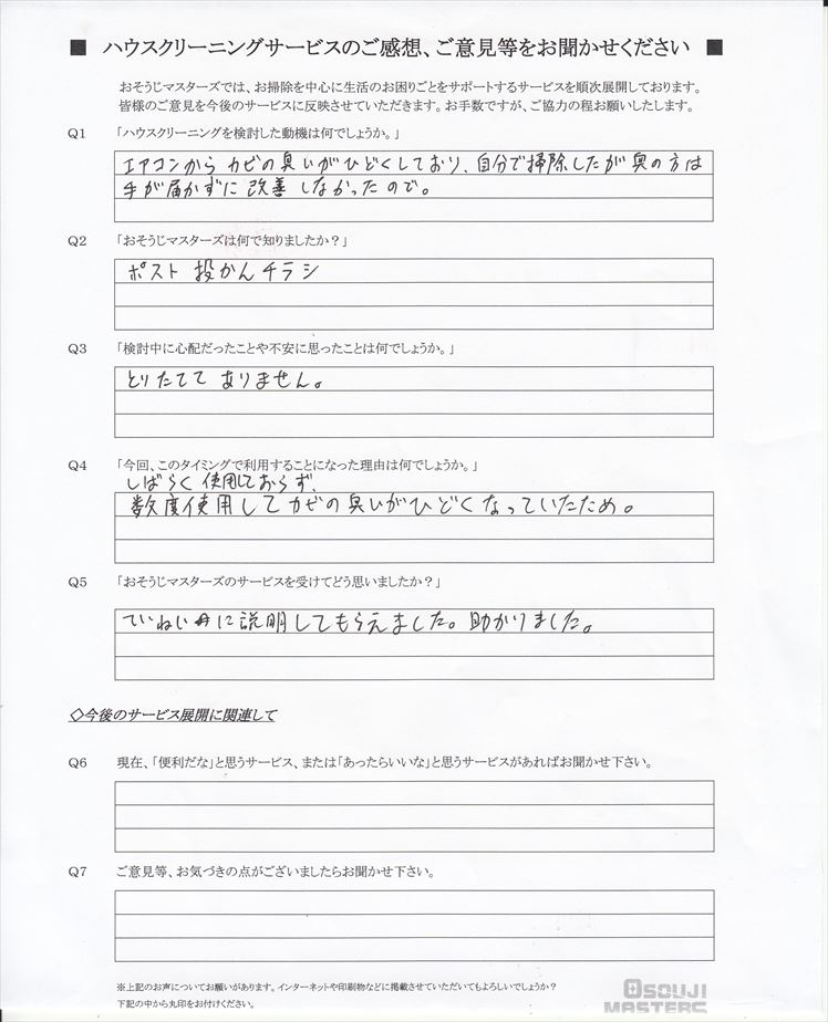 2020/07/27 エアコンクリーニング 川崎市高津区