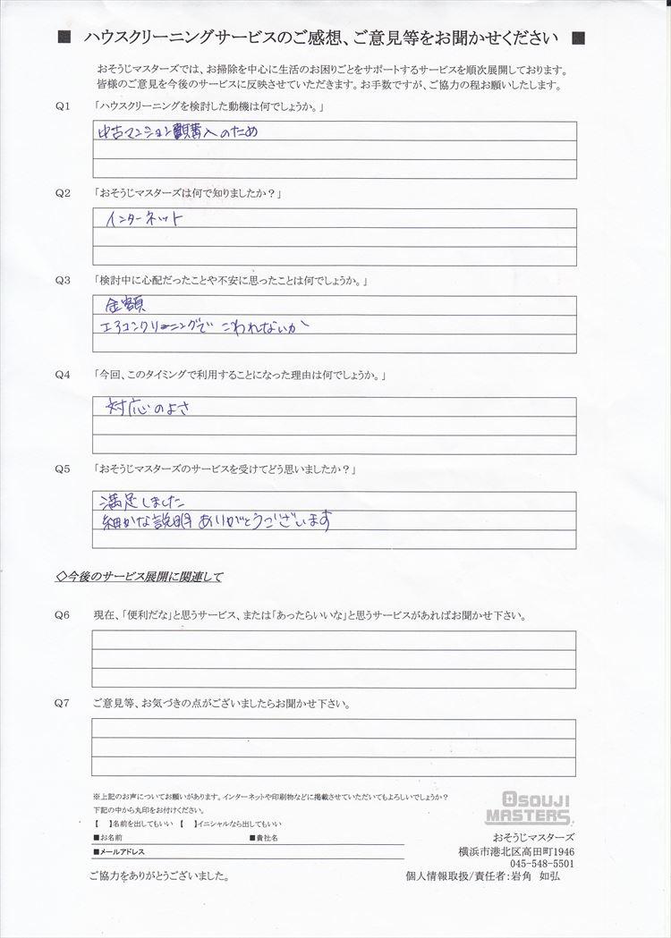 2020/07/29 マンション全体クリーニング 東京都大田区