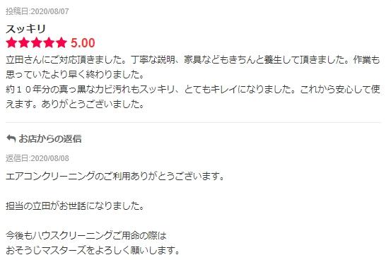 【利用者の声】エアコンクリーニング・立田さんにご対応頂きました。