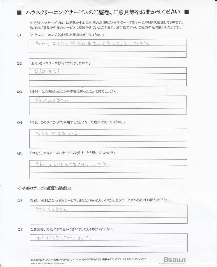 2020/08/05 エアコンクリーニング 川崎市高津区