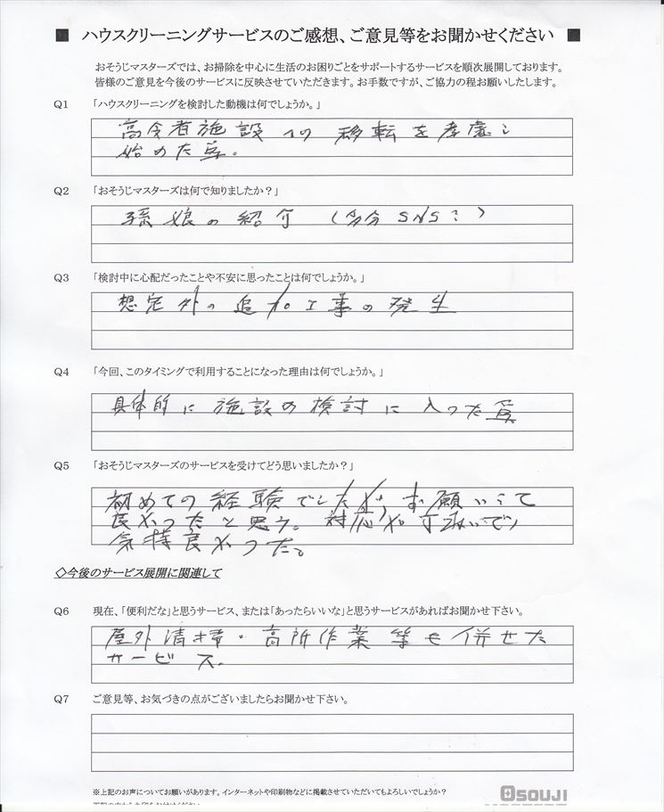 2020/08/06 水まわり3点セットクリーニング 横浜市戸塚区