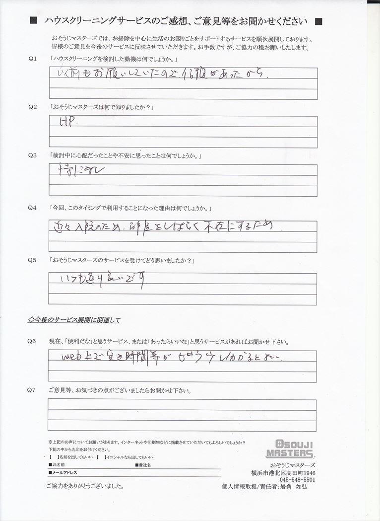 2020/08/08 水まわり3点セットクリーニング 横浜市神奈川区
