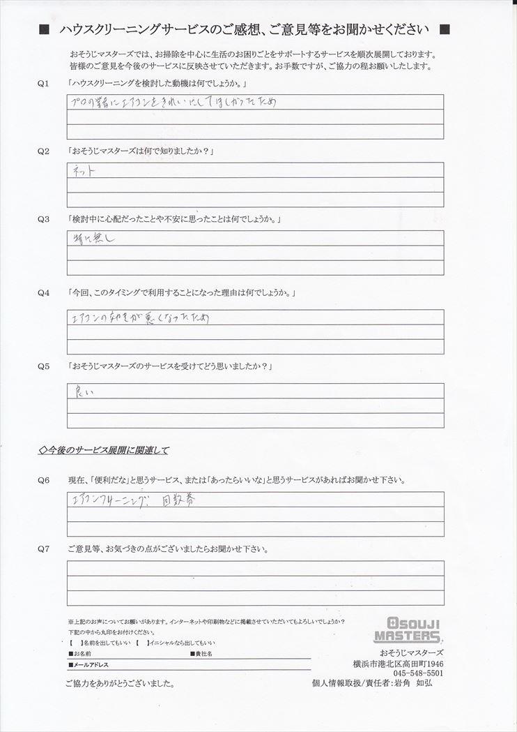 2020/08/12 エアコンクリーニング 川崎市麻生区