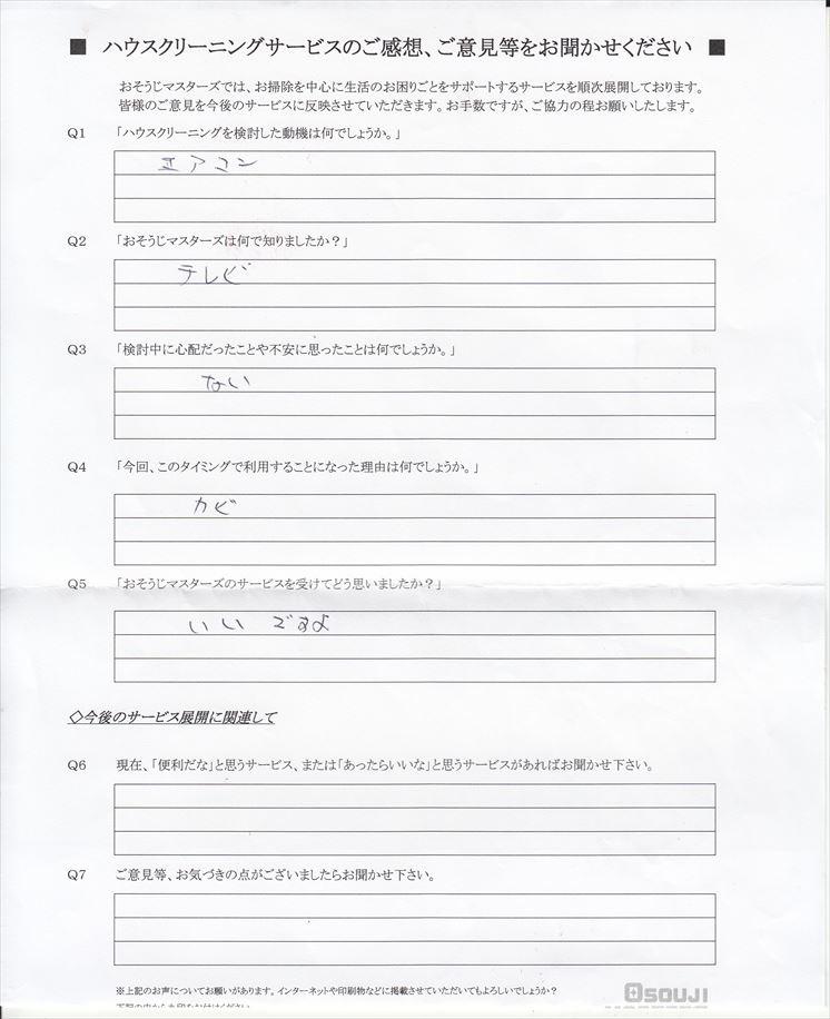 2020/08/13 エアコンクリーニング 東京都世田谷区