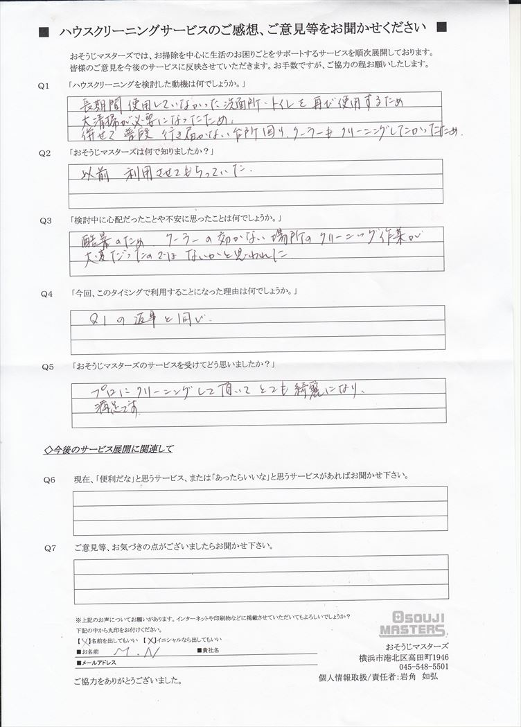 2020/08/13 水まわり5点セットクリーニング 東京都世田谷区