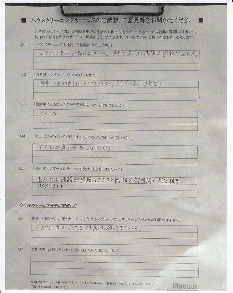 2020/09/13 エアコンクリーニング 川崎市中原区