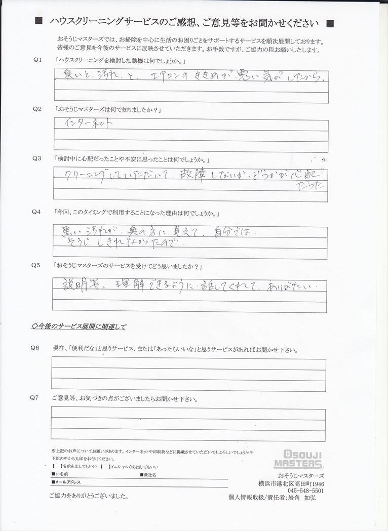 2020/09/15 エアコンクリーニング 横浜市神奈川区