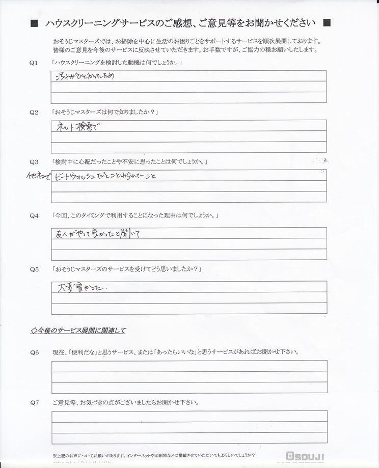 2020/09/28 洗濯機クリーニング 横浜市都筑区