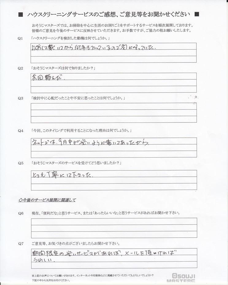2020/09/29 エアコン・換気扇クリーニング 横浜市戸塚区