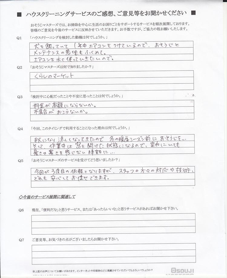 2020/10/05 エアコンクリーニング 横浜市都筑区