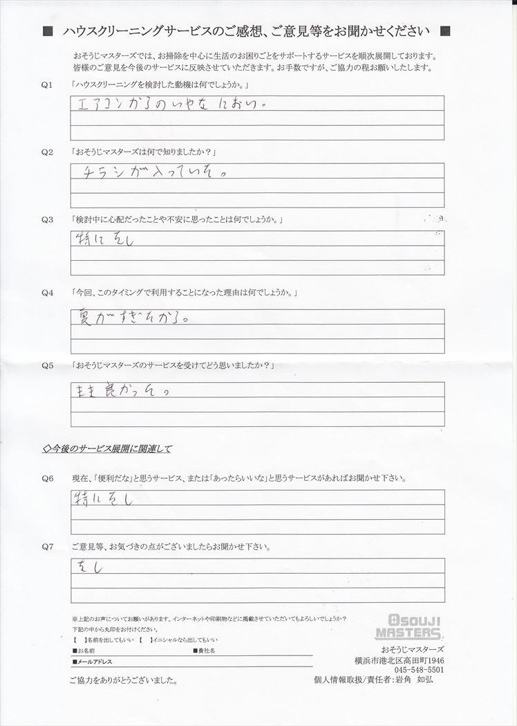 2020/10/08 エアコンクリーニング 川崎市高津区