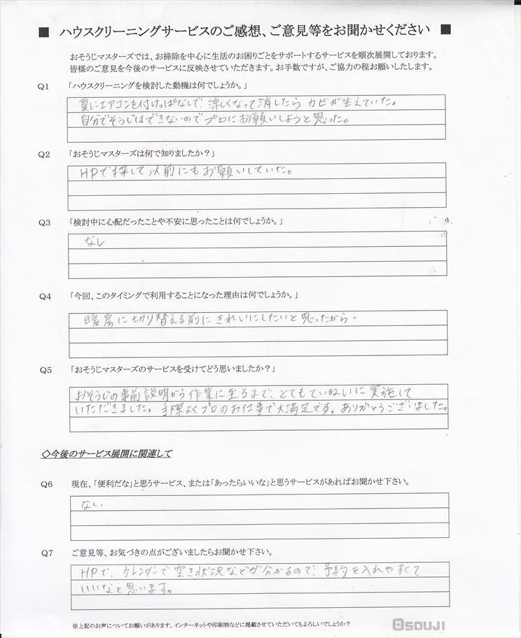 2020/10/09 エアコンクリーニング 横浜市緑区